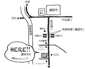 access_gokokuji