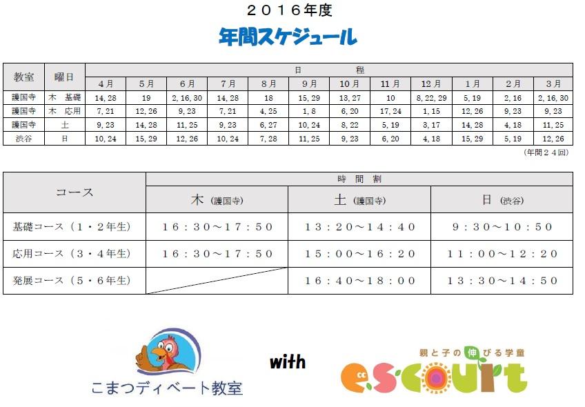 debate-gokokuji-sibuya2016