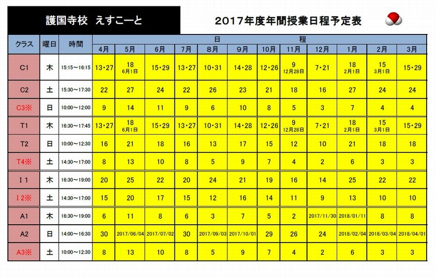 サイエンスラボ日程表2017