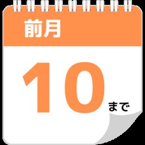 前月10日のカレンダー