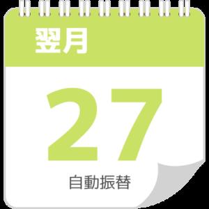 翌月27日のカレンダー
